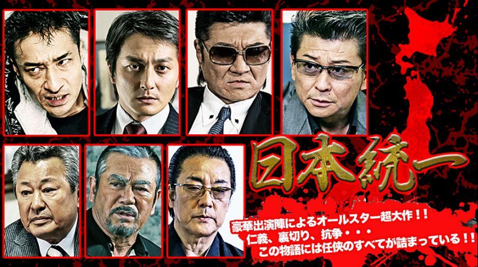 日本統一のメイン写真