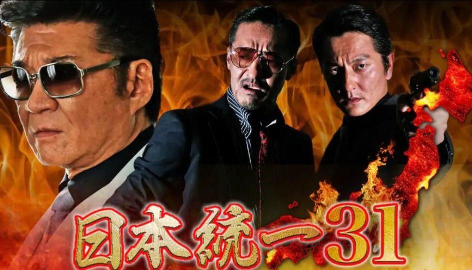 日本統一31のイメージ