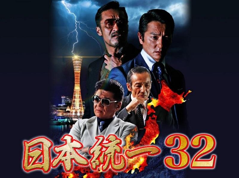 日本統一32