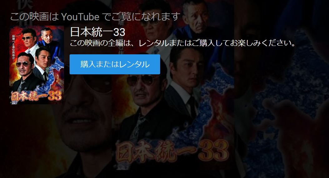 日本統一33YouTube動画