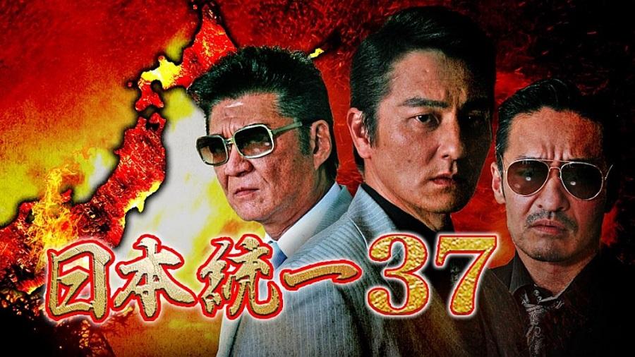 日本統一37